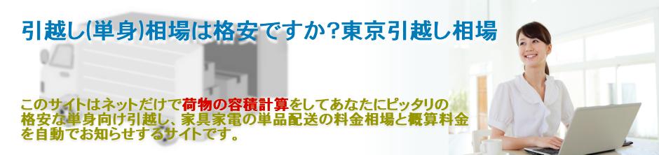 引越し(単身)相場は格安ですか?東京の単身引越し相場